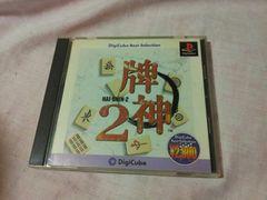 PS☆牌神2☆麻雀ゲーム。