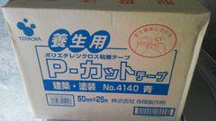 寺岡 カットテープ 養生テープ 30個