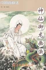 刺青 参考本  神仏御匕画法 【タトゥー】 315