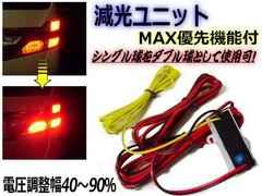 シングル球をダブル球に!LED減光ユニット/MAX優先機能付