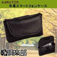 ハミルトン【HAMILTON】☆牛革スマートフォンケース 黒 送料無