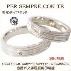 即決本物ダイヤペアリング刻印無料記念日のプレゼントに