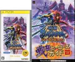 PSP 戦国BASARA バトルヒーローズ ソフト+攻略本 セット 送料185円 即決