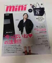【mini 2014年12月/新垣結衣 表紙】