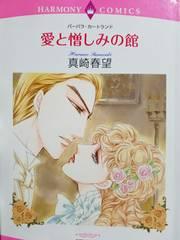ハーモニィ「愛と憎しみの館」真崎春望