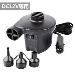 電動エアーポンプ 電動ポンプ 電動 ポンプ12V