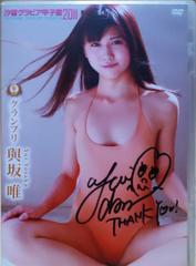 與坂唯 汐留グラビア甲子園2011 DVD 未開封