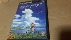 PS2☆ぼくのなつやすみ2海の冒険編☆ディスクきれい。
