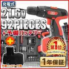 充電式 工具92点セット➕予備バッテリー 新品