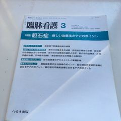 1円スタート・臨床看護�A