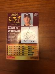 近藤弘樹 プロ野球チップスカード2018