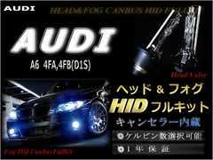 アウディA6 4FA/4FB(D1S)◆ヘッド&フォグHIDセット/キャンセラー