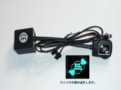 新品 ELメーター用 インバーター 光量調整可能