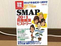 別冊宝島1623SMAPスマップJポップ批評59