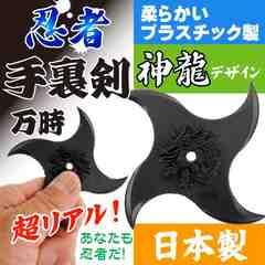 万時 手裏剣 神龍 プラスチック製 日本製 ms122