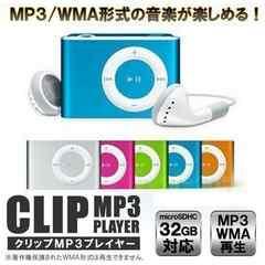 音楽転送可 MP3/WMA小型クリップ◆MP3プレーヤー32GB