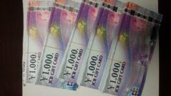 JCBギフトカード/500枚/即決