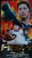 VHS『リーサル・パルサー2』1990 西脇美智子