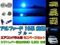 ★アルファード 10系前期 エアコン球をSMD(LED)に 青