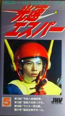 VHS『光速エスパー�D』昭和42〜43年度作品