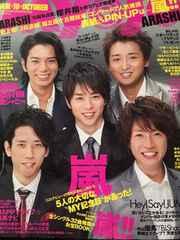 Myojo 2009年10月 嵐表紙