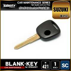 ■スズキ ブランクキー 外品 表面1ボタンC【SC】