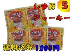 オキハム 沖縄しま豚ジャーキー12g 5個セットset30M-2
