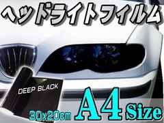 ヘッドライトフィルム (A4) 深黒 30cm×20cm レンズ スモーク