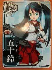 五十鈴 / 軽巡洋艦 / 艦これアーケード