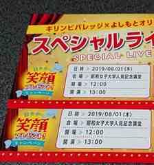 8/1よしもとオリジナルスペシャルライブ!霜降り明星、千鳥他