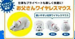 お父さん犬 カイくん ワイヤレスマウスパット