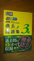 漢検28年度版3級美品1188円