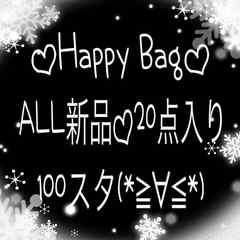 ALL新品☆福袋20点入り(〃ω〃)100円スタ☆
