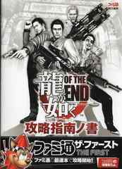 PS3 龍が如く OF THE END 攻略指南ノ書 攻略本 ※送料185円