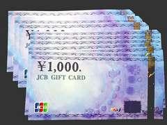 ◆即日発送◆37000円 JCBギフト券カード★各種支払相談可