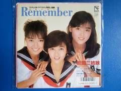 風間三姉妹 EP盤 Remember