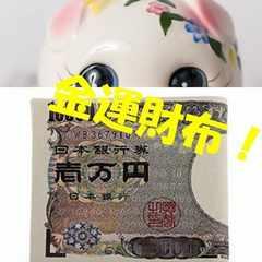 財布 ユニセックス 男女兼用折り畳み財布 一万円札 金運