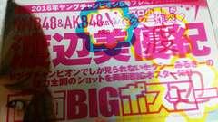渡辺美優紀♪NMB48&AKB48★両面BIGポスター■ヤングチャンピオン付録