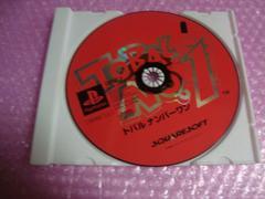 特PS1 ※CDのみ1円トバルNO.1 鳥山明/格ゲ ※同梱不可