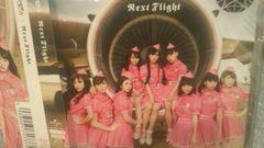 激安!激レア!☆ぱすぽ/Next FIight☆初回盤A/CD+DVD帯付き!/美品