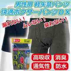 送料無料■新品 2枚セット L 男性用 軽失禁パンツ メンズ