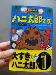 学校の怪談『ハニ太郎です。』大好きハニ太郎〜