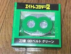 1番くじ エイトレンジャー グリーン ベルト