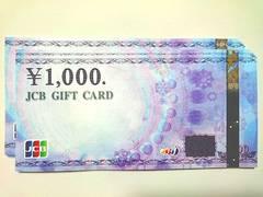 【即日発送】12000円分JCBギフト券ギフトカード★各種支払相談可