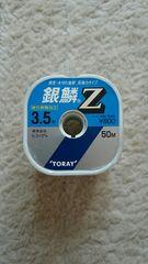 銀鱗Z 3.5号