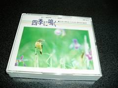 CD「四季に鳴く/日本の野鳥ベスト10~移りゆく四季」2枚組 92年盤