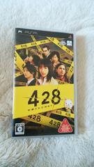 428封鎖された渋谷で【PSP】