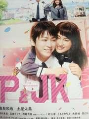 日本製正規版 映画-PとJK Blu-ray 亀梨和也 土屋太鳳