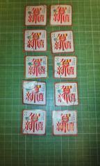 中国郵政CHINA3元使用済み(年賀切手?)10枚♪
