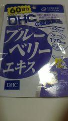 2240→1500円。条件付き送料無料 DHC ブルーベリー 2ヶ月分  ラスト1袋